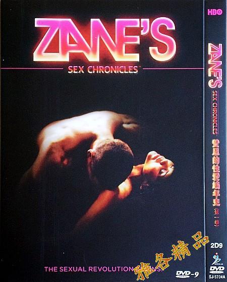 SJ~5734A 贊恩的性愛編年史(第一季)(2D9)