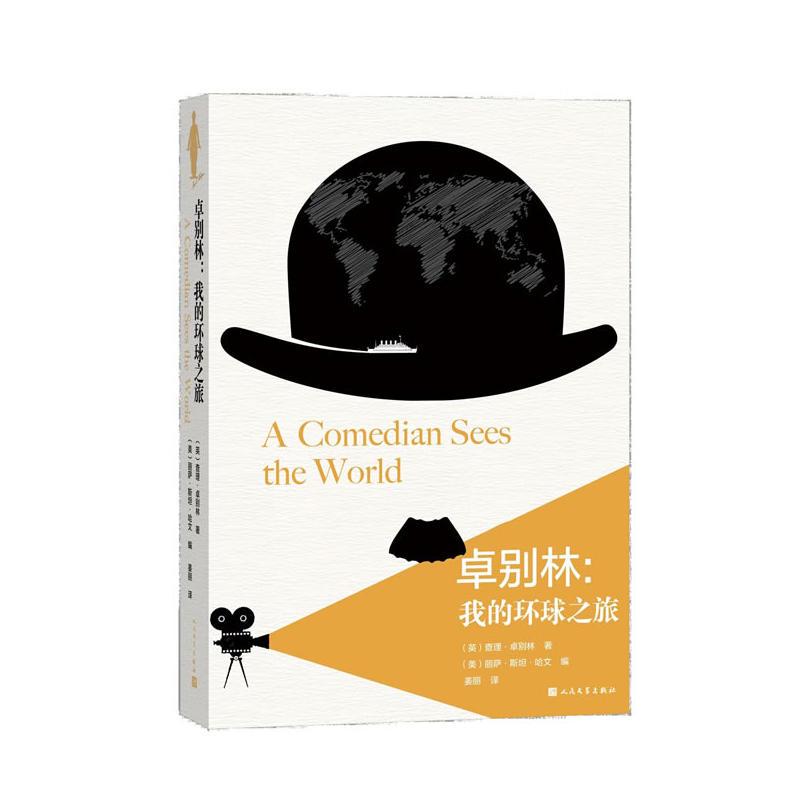 查理 卓別林:我的環球之旅 A Comedian Sees the World 姜麗 譯 人民文學出版社 2017版